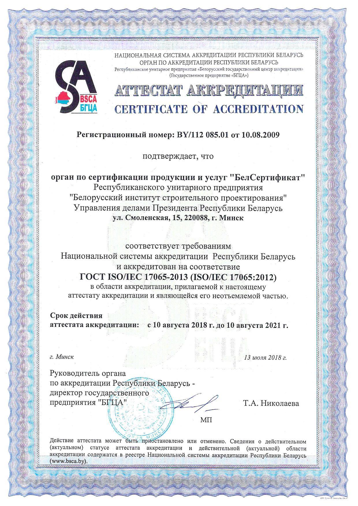 10 Аттестат аккредитации БГЦА по сертификации продукции и услуг