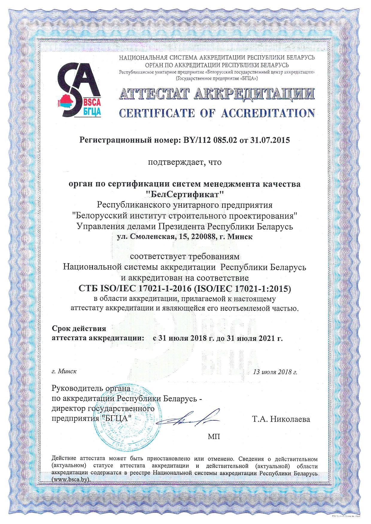 11 Аттестат аккредитации БГЦА по сертификации системы менеджмента качества