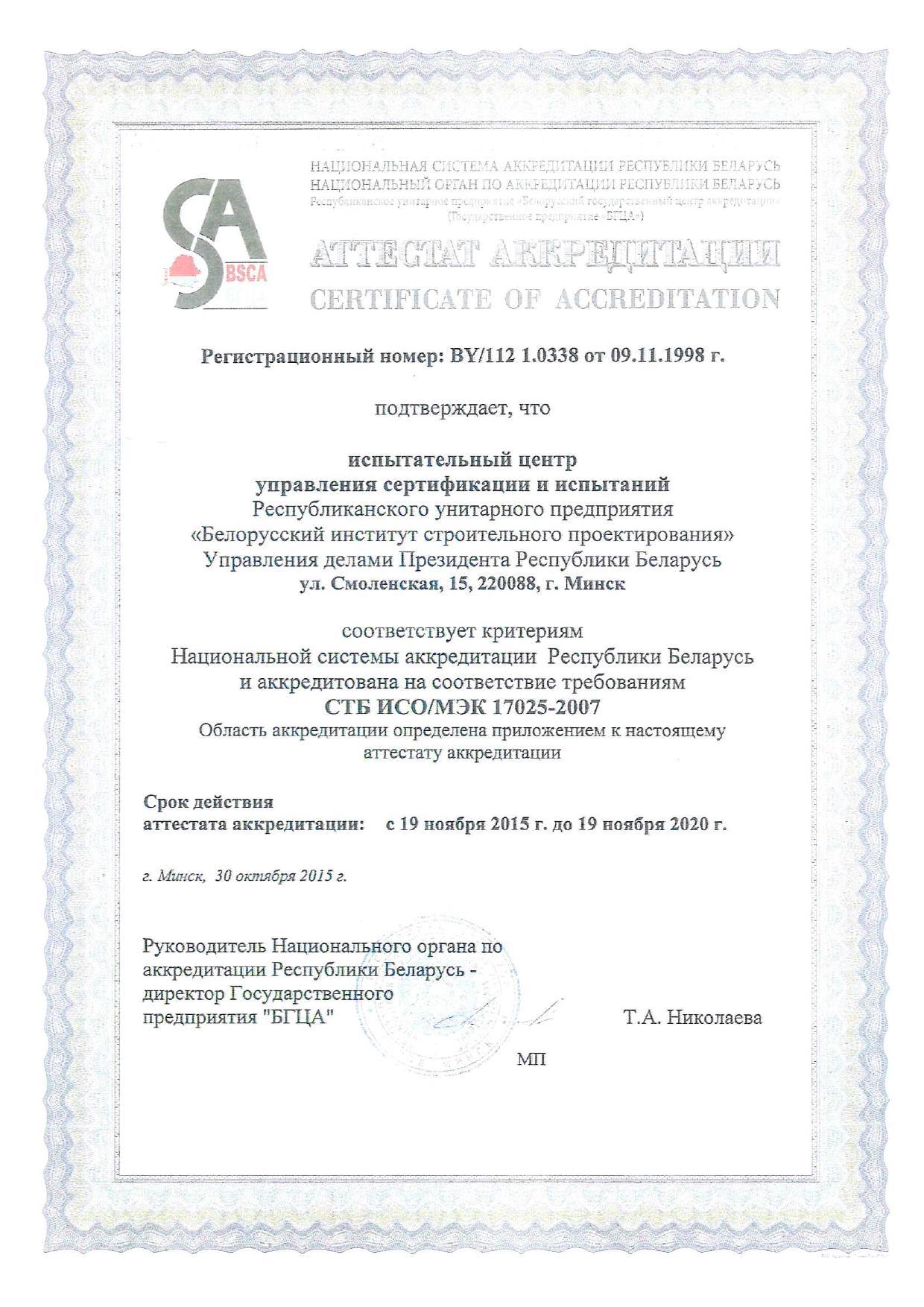 12 Аттестат аккредитации БГЦА на деятельность испытательного центра