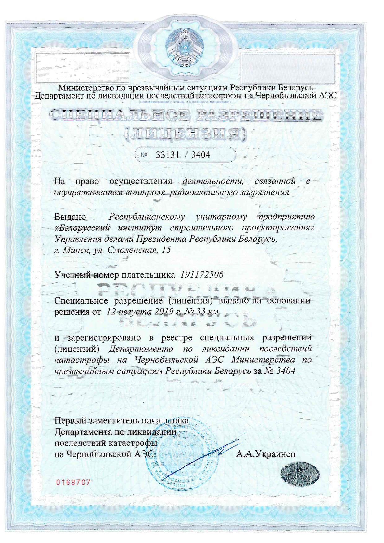 13 лицензия контроля радиоактивного загрязнения