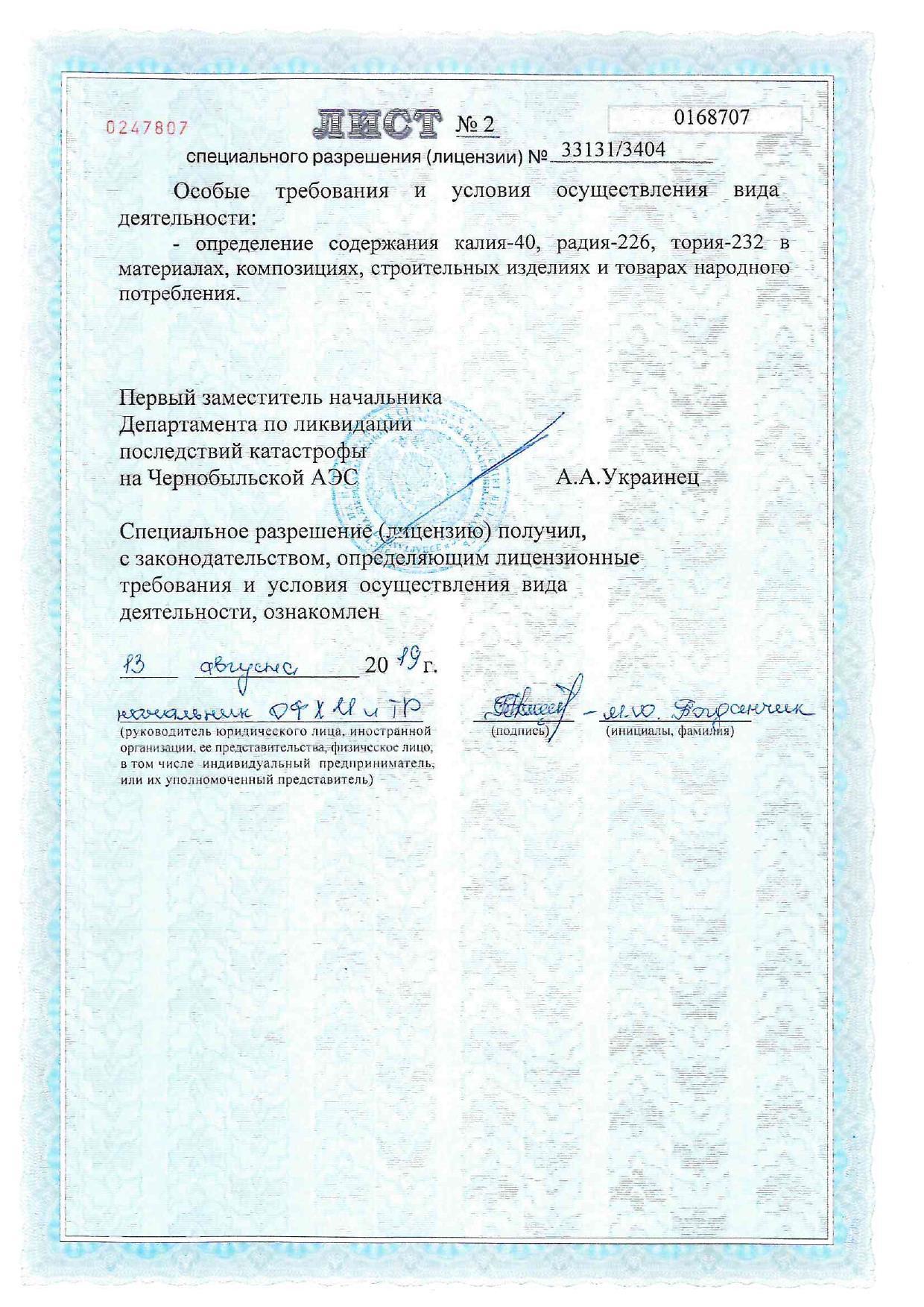 13.1 лицензия радиоактивного