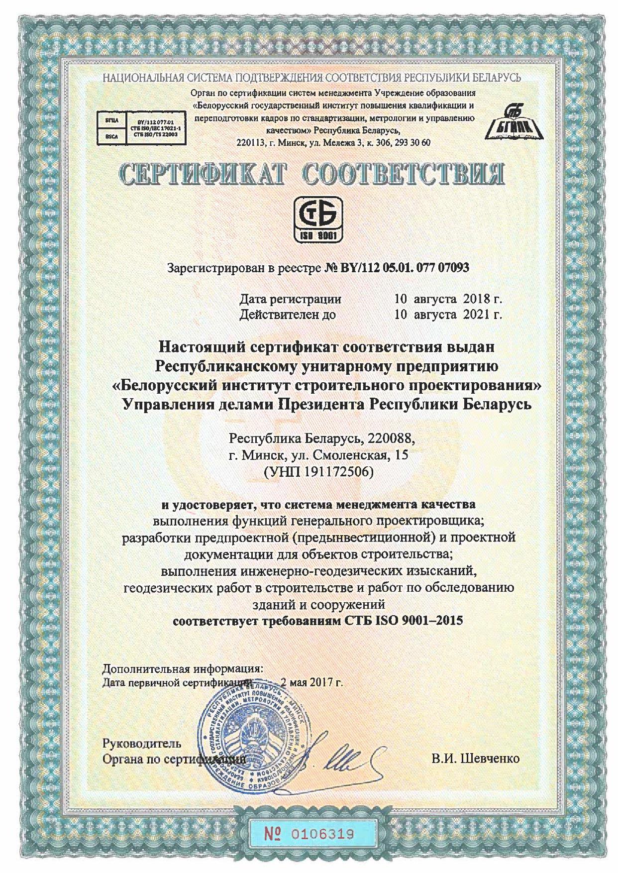 15 Сертификат соответствия требованиям СТБ ISO 9001-2015