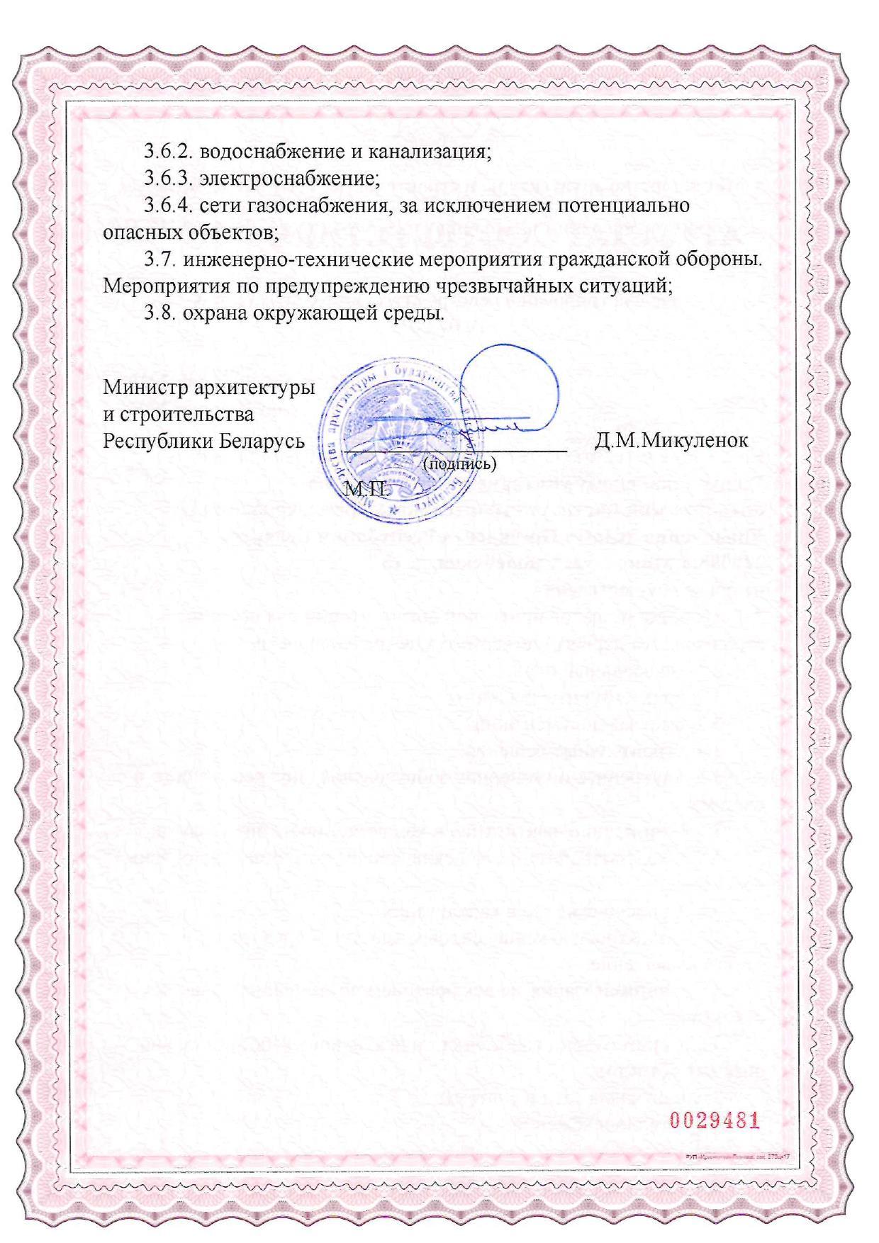 2.1 Аттестат соответсвия на право осуществления разработки разделов проектной документации
