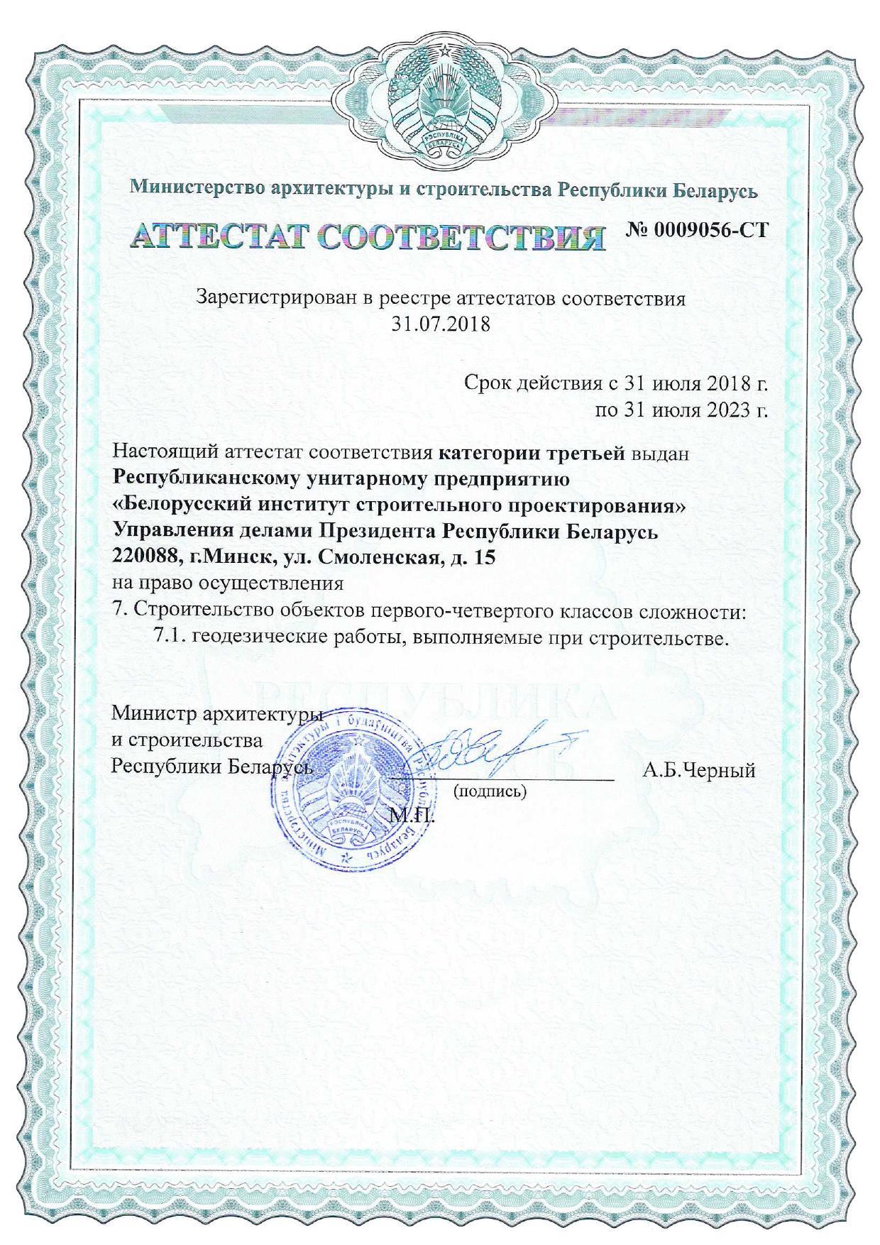 5 Аттестат соответсвия на право осуществления геодезических работ, выполняемых при строительстве