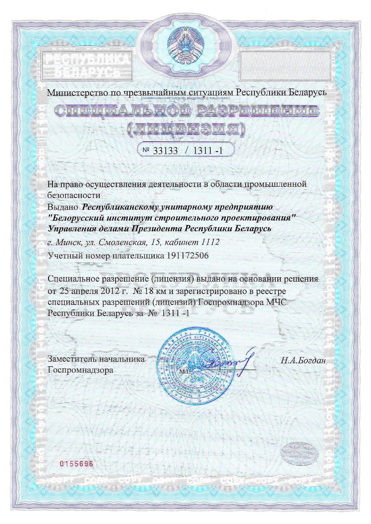 7 Лицензия МЧС (проектирование объектов газораспределительной системы, котельных)