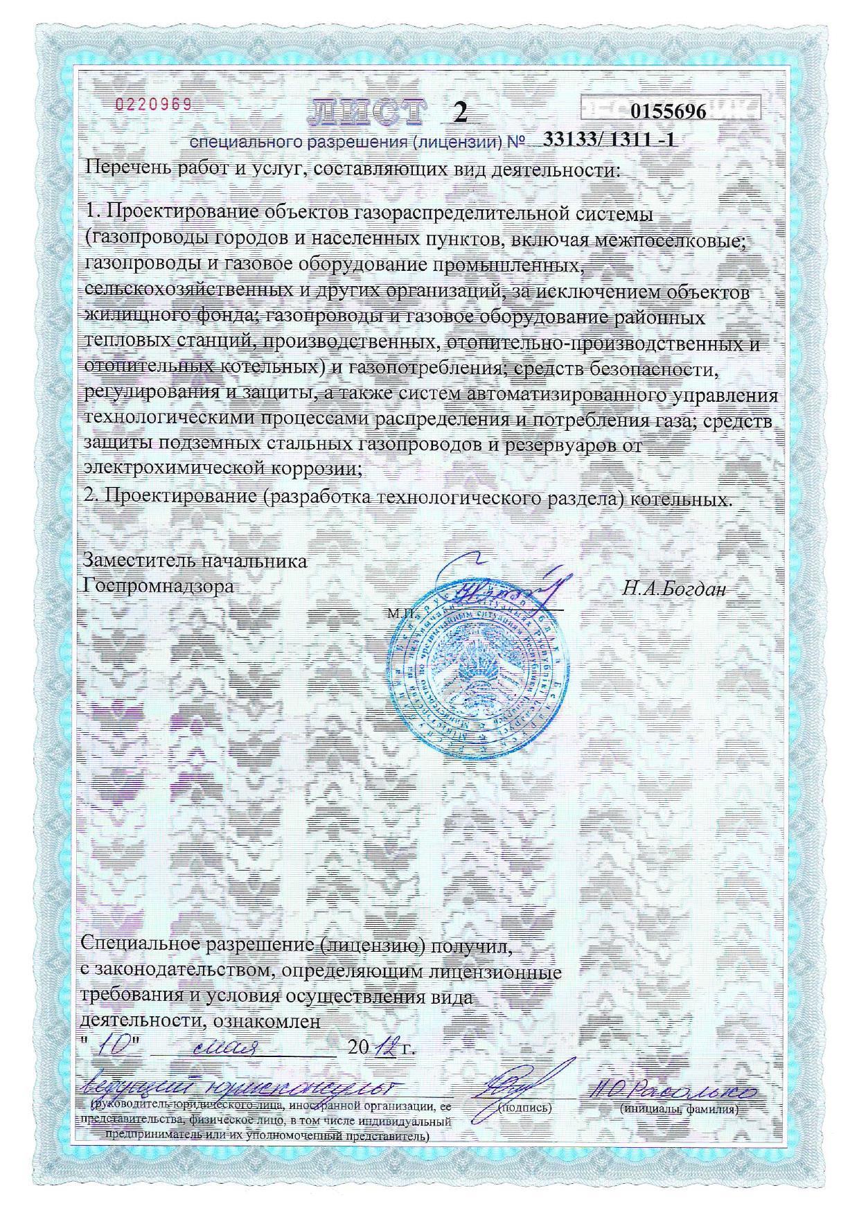 7.1 Лицензия МЧС (проектирование объектов газораспределительной системы, котельных)
