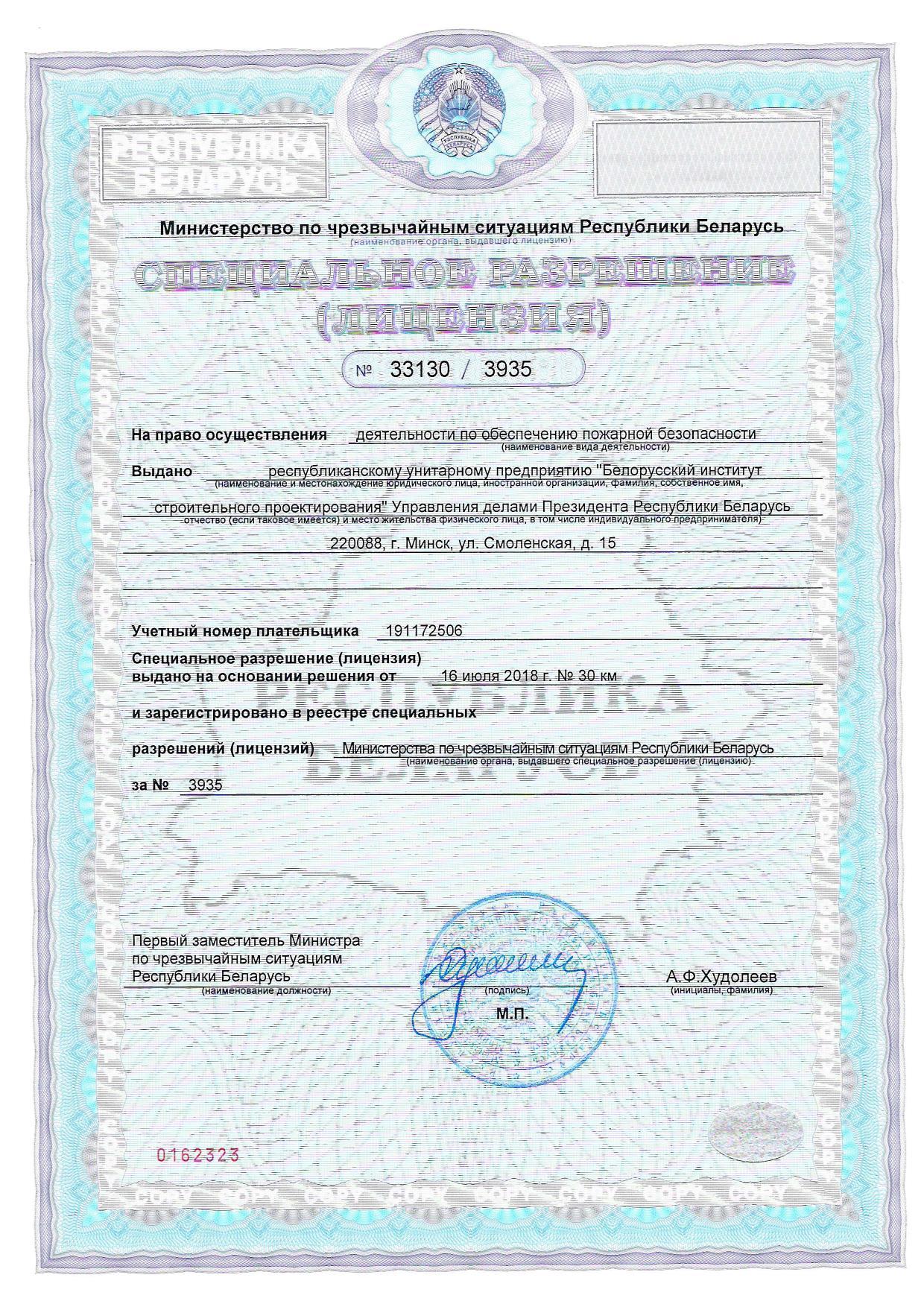 8 Лицензия МЧС (проектирование систем сигнализации, пожаротушения, противодымной защиты, оповещения...)