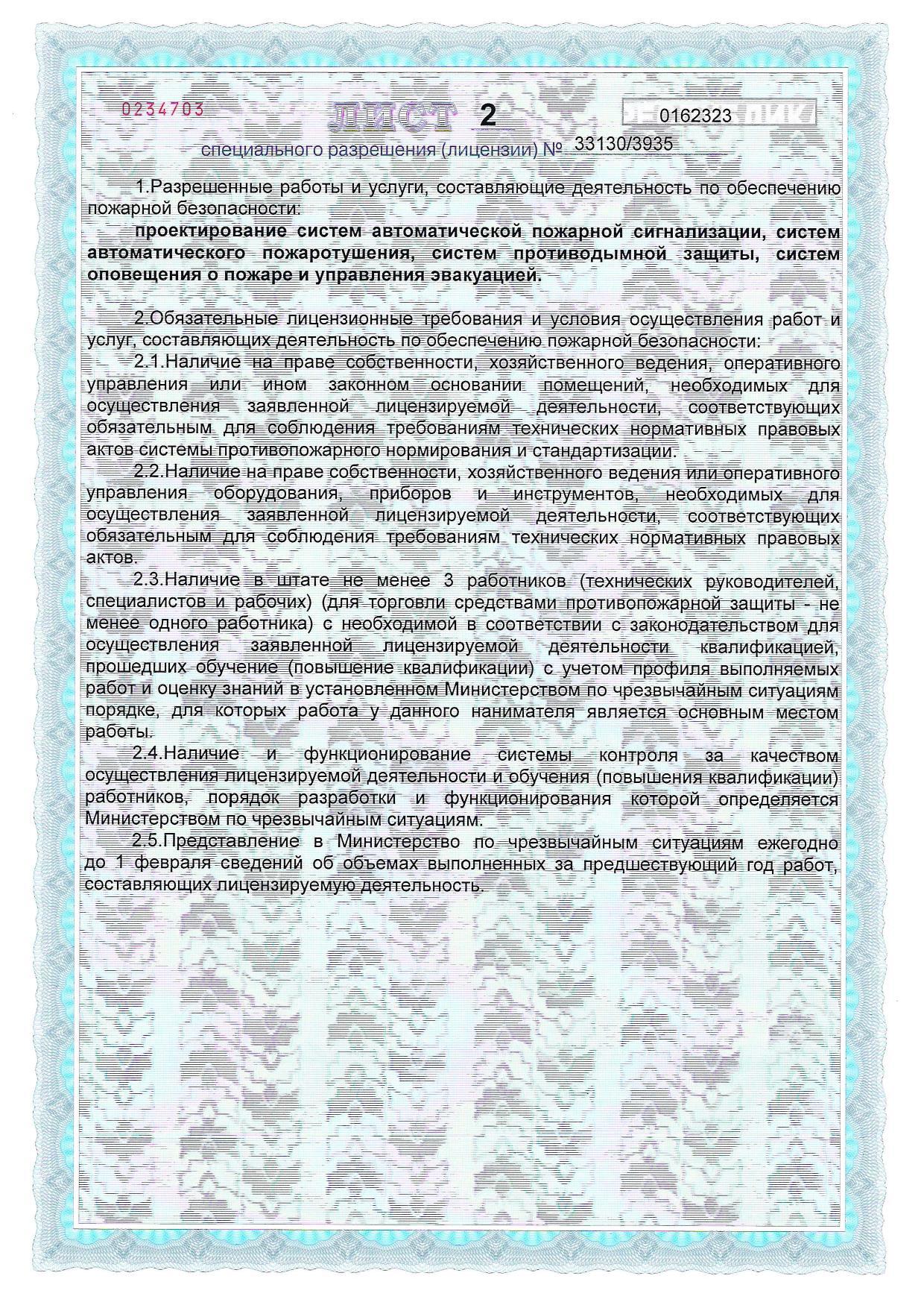 8.1 Лицензия МЧС (проектирование систем сигнализации, пожаротушения, противодымной защиты, оповещения...)