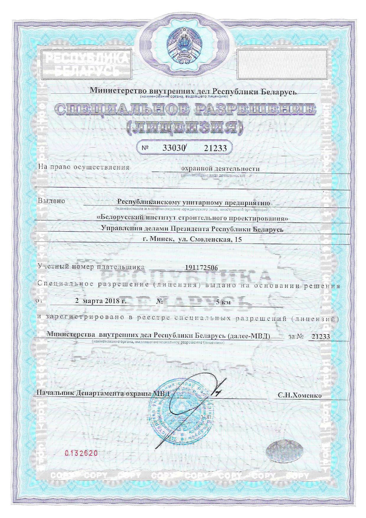 9 Лицензия МВД (проектирование средств и систем охраны)