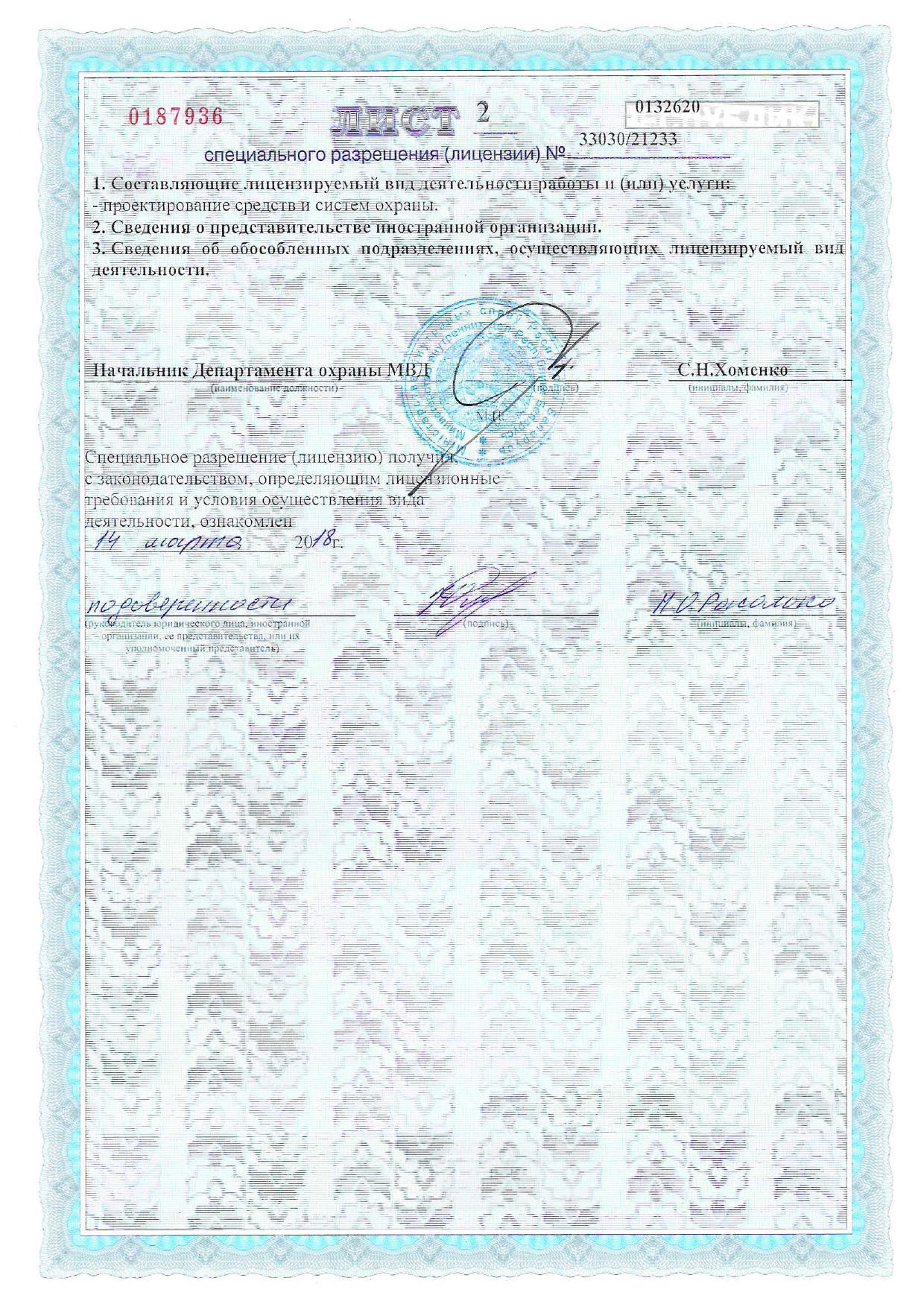9.1 Лицензия МВД (проектирование средств и систем охраны)