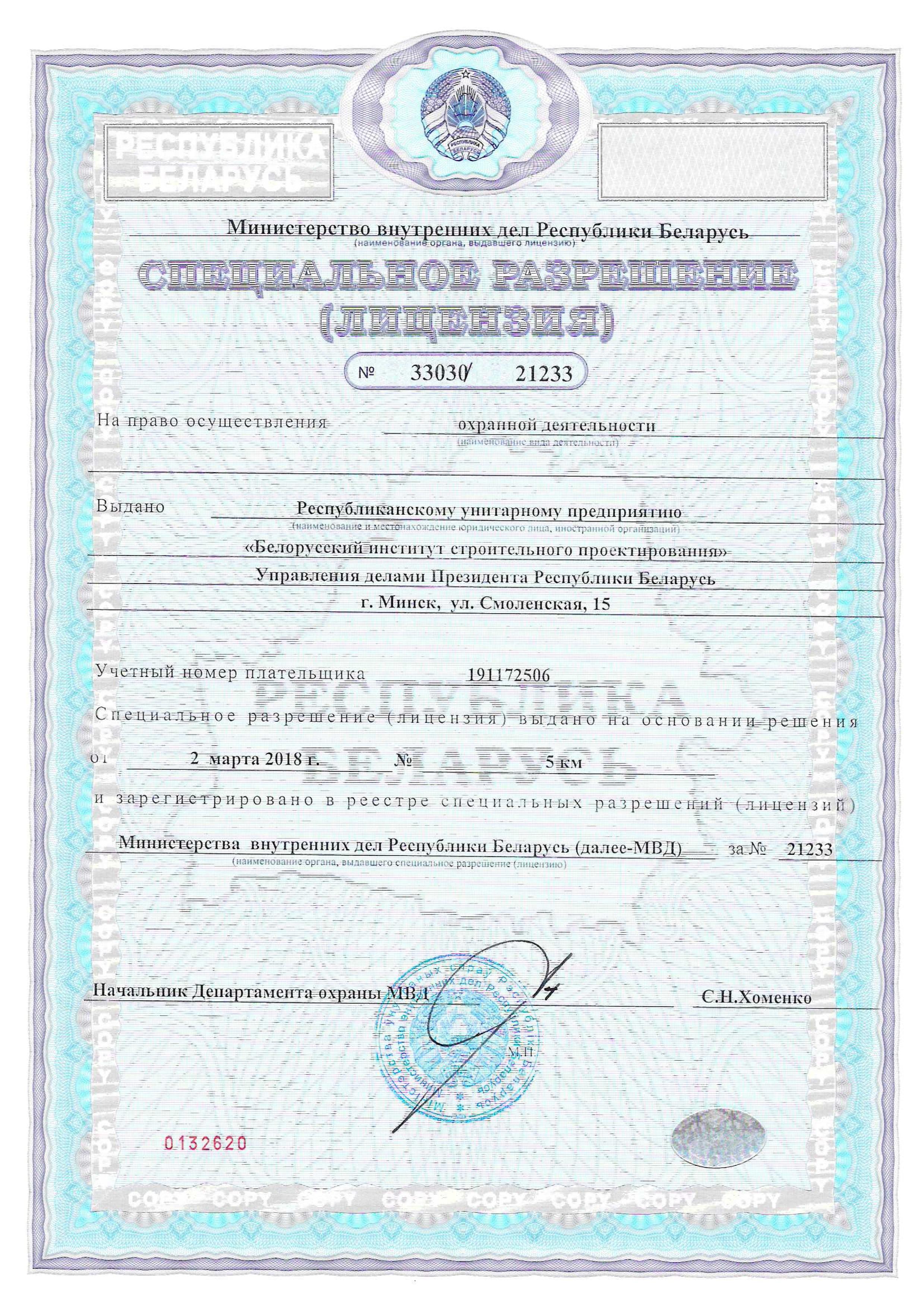 Лицензия МВД (проектирование средств и систем охраны)-1-min