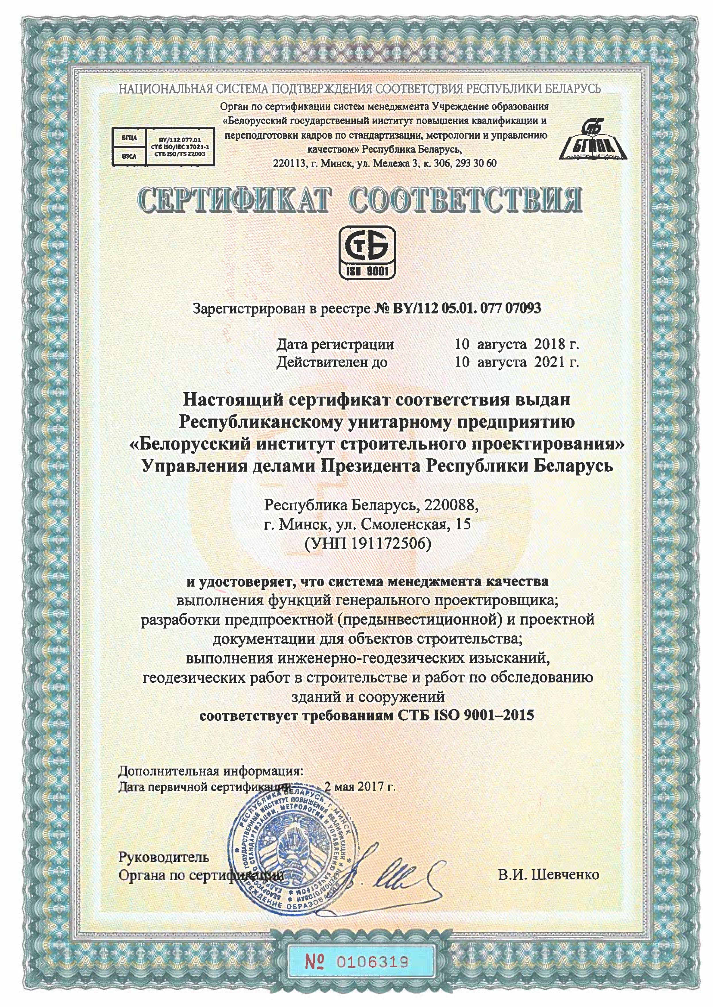 Сертификат соответствия требованиям СТБ ISO 9001-2015-min