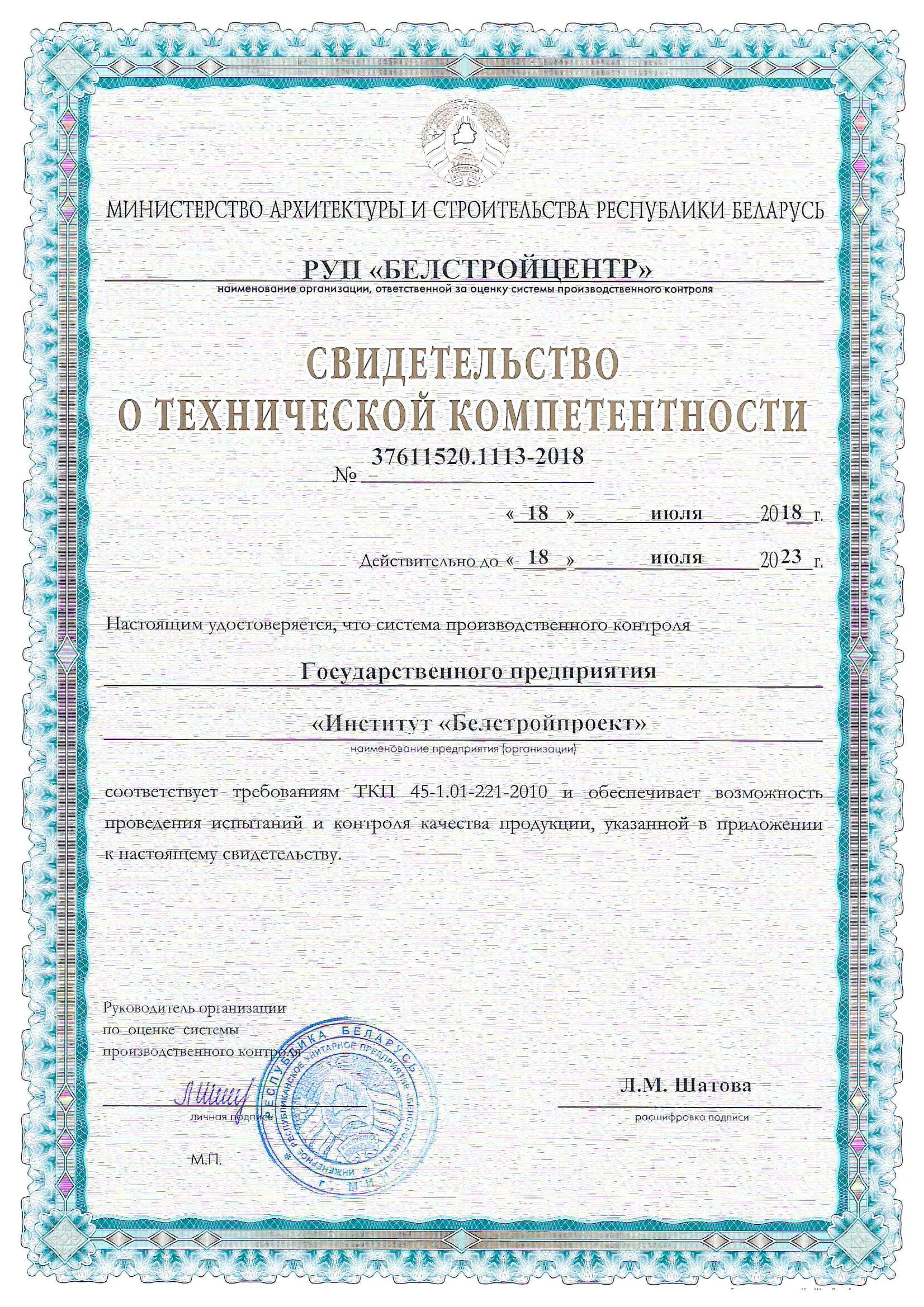 Свидетельство МАиС о технической компетентности (геодезические работы в строительстве)-1-min